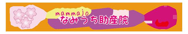 なみうち助産院~mammajo(まんまじょ)
